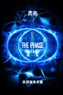 The Phase Chinese Edition