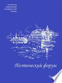 Поэтический форум. Антология современной петербургской поэзии