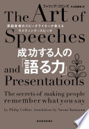 成功する人の「語る力」 -- 英国首相のスピーチライターが教えるライティング+スピーチ