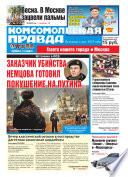 Комсомольская Истина. Москва 28с