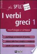 I verbi greci 1