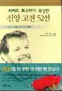 Devotional classics  Korean