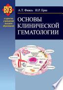 Основы клинической гематологии