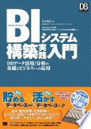 BIシステム構築実践入門