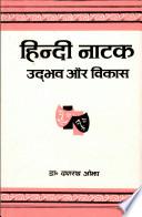 हिन्दी नाटक