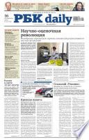 Ежедневная деловая газета РБК 191