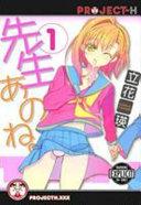 You See  Teacher    Volume 1  Hentai Manga
