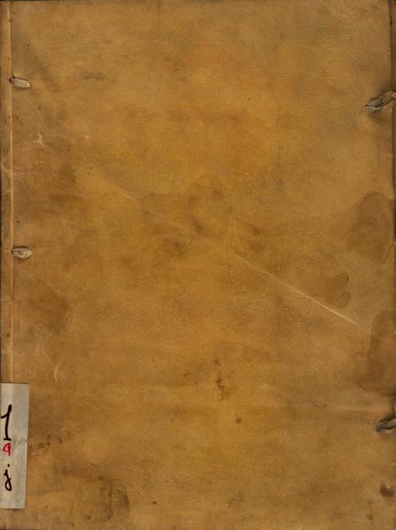 Regulae et Constituciones additamenta, ac mutationes Fratrum ... Congregationis, & Hospitalitatis, Divini Pastori aprobatae ... MDCCXXX ... in lucem edita :fratre Joanne ab Spiritu Santo ... in ... Uxijar de las Alpujarras, Granatensis...