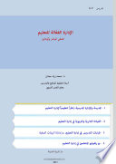 الإدارة الفعالة للتعليم الصفي المباشر وأونلاين