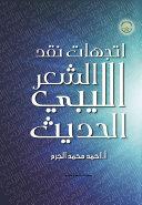 إتجاهات نقد الشعر الليبي الحديث 1950-1995