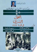 مذكرات الشبان الوفديين (العمل السري في ثورة 1919)