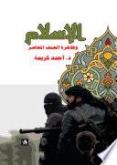 الإسلام وظاهرة العنف المعاصر