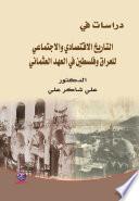 دراسات في التاريخ الاقتصادي والاجتماعي للعراق وفلسطين في العهد العثماني