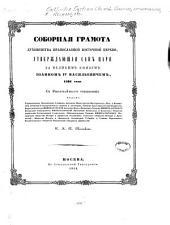 Соборная грамота духовенства Православной Восточной церкви: утверждающая сан царя за великим князем Иоанном IV Васильевичем, 1561 года