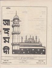 পাক্ষিক আহ্মদী - নব পর্যায় ২২ বর্ষ   ২৪তম সংখ্যা   ৩০শে এপ্রিল, ১৯৬৯ইং   The Fortnightly Ahmadi - New Vol: 22 Issue: 24 - Date: 30th April 1969