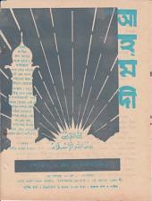 পাক্ষিক আহ্মদী - নব পর্যায় ৩৭ বর্ষ   ৭ম সংখ্যা   ১৫ই আগষ্ট, ১৯৮৩ইং   The Fortnightly Ahmadi - New Vol: 37 Issue: 07 - Date: 15th August 1983