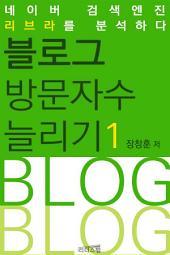 [무료] 블로그 방문자수 늘리기 1