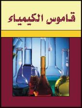 قاموس الكيمياء