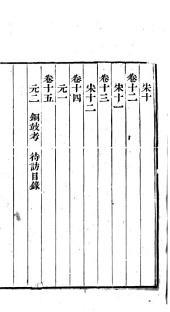 Yuexi jinshi lue