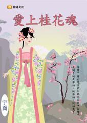 愛上桂花魂:他帶回來了一隻宋朝的女鬼!