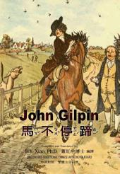 02 - John Gilpin (Traditional Chinese Zhuyin Fuhao): 馬不停蹄(繁體注音符號)