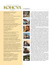Журнал «Консул» No 3 (22) 2010