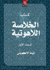 الخلاصة اللاهوتية -المجلد الاول