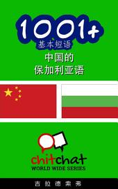 1001+ 基本短语 中国的 - 保加利亚语