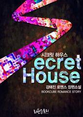 시크릿 하우스 (Secret House)