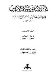 تحفة الأشراف بمعرفة الأطراف - ج 12- فاختة - المراسيل - 17997 - 19626