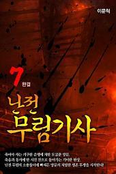 난전 무림기사 7 완결