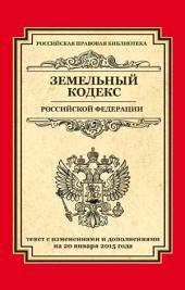 Земельный кодекс Российской Федерации. Текст с изменениями и дополнениями на 20 января 2015 года