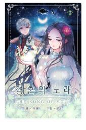 [연재] 영혼의 노래 66화
