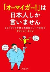 「オーマイガー!」は日本人しか言いません: ネイティブが使う英会話フレーズ388