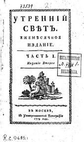 Утренний свѣт: ежемѣсячное издание. Часть I.