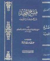 فتح المجيد شرح كتاب التوحيد_عبد الرحمن بن حسن بن محمد بن عبد الوهاب
