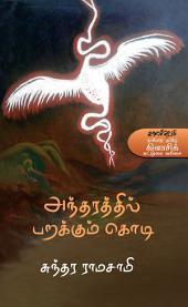 அந்தரத்தில் பறக்கும் கொடி / Antharathil Parakkum Kodi