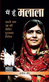 Main Hoon Malala