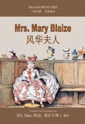 06 - Mrs. Mary Blaize (Simplified Chinese): 风华夫人(简体)