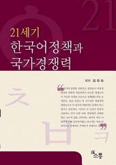 21세기 한국어정책과 국가경쟁력