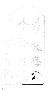 李文忠公外部函稿: 28卷