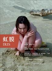 IRIS Oct.2014 Vol.1 (No.027): 第 27 期