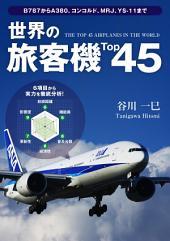 世界の旅客機Top45