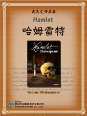 Hamlet (哈姆雷特)