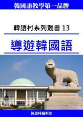 韓語村系列叢書13 導遊韓國語: 最豐富的韓語自學教材