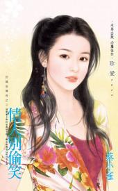 情人別偷笑~田僑里傳奇之三: 禾馬文化珍愛系列156