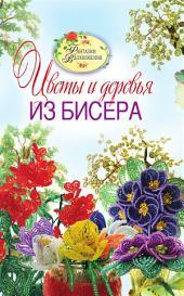 Цветы и деревья из бисера