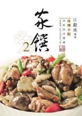 珠璣小館:家饌2: 第 2 卷