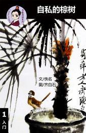 自私的棕树-汉语阅读理解 Level 1 , 有声朗读本: 汉英双语