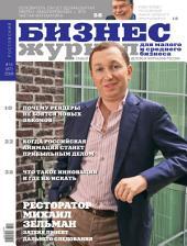 Бизнес-журнал, 2008/14: Ростовская область
